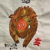 謹賀新年!宙 1月号と、イノシシの刺繍