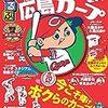 今日のカープ本:『るるぶ広島カープ』