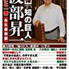 追悼・渡部昇一先生