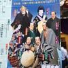 八月納涼歌舞伎〜第一部〜