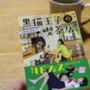 可愛い!とにかく可愛い物語でした「黒猫王子の喫茶店」(@zuzuzuit さん)