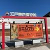国立ベルリン・エジプト博物館所蔵 古代エジプト展 江戸東京博物館