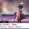 【ポケモン剣盾プレイ感想14】英雄の湯、vsマリィ