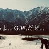 G.W.以降も!夏まで開いているスキー場