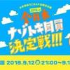 「2018年度第2回 全日本ナゾトキ団員決定戦!!!」に参加