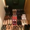 靴の適正量