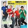 『Make: Technology on Your Time Volume 06』発売
