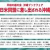 沖縄ブックフェア 日米同盟に差し出される沖縄
