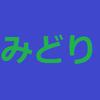 「緑」を「青」という日本人