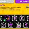 【スプラトゥーン2】全スペシャルの効果と特徴まとめ/オンライン対人戦攻略編【Splatoon2攻略】