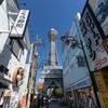緊急事態宣言解除で早くも賑わう大阪の街並み