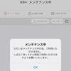 【不具合】楽天カード・楽天Payがサービス利用できない状態に(2019/11/23)