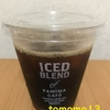 リニューアル変新!ファミリーマート『アイスコーヒーS』を飲んでみた!