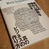 ダイレクト出版のビジネス書が一冊、無料でもらえるキャンペーン