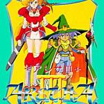 アレサⅢ   GB版        ラスボスを数秒で倒せる イカレタRPG