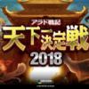 日本一を競う『アラド戦記』天下一決定戦2018決勝大会を開催しました!