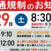 ツアー・オブ・ジャパン相模原ステージ 29日(土)8:30-12:00 交通規制!