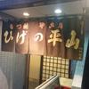レモンサワー発祥のお店で焼きとん@ひげの平山(錦糸町、末吉)