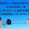 【初心者もできる】ブログパーツのカスタマイズ(CSS/HTML)を即座にプレビューしながら作る方法 - CODEPEN-
