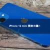 iPhone 12 mini 開封の議!