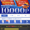 【オススメ】 26,000円ゲット! 無料クレカの入会キャンペーンがとてもアツイ!