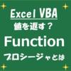 【ExcelVBA】Functionプロシージャとは(やさしい図解付き)