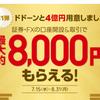 LINE証券の口座開設はポイントサイトで1000円分!更に友達招待で1000pもらえる?FX口座で5000円とか簡単なクイズ正解で3株分(2100円分)とかどうなってるの?