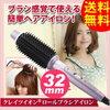 くせ毛のスタイリングをもっと簡単に、クレイツイオンロールブラシアイロン