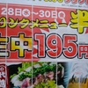 【栄~新規オープン~生中195円】9月28日~30日迄開催!!