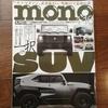 『mono magazine(モノ・マガジン)2018年4月16日情報号 大特集「SUV一択」』