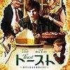 映画「トースト~幸せになるためのレシピ~」感想 ネタバレあり 79点