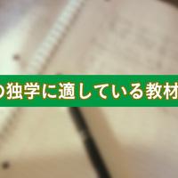 英会話の独学に適している教材を紹介