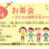 お茶会ー外国人との交流の広場 「子どもの国際交流スペシャル」