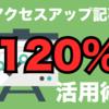 【ブロガー必見!】アクセスアップ記事の読み方が劇的に変わる!120%活用術!!