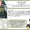 【お家大好きオジサンのアットホームファンタジー】『IT'S MY LIFE』著:成田芋虫【サクッと紹介】