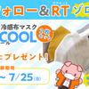 【おしらせ】7月7日 7名様にあたる!冷感マスクMASSCOOL(マスクール)プレゼントキャンペーン