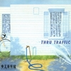 THRU TRAFFIC / 東北新幹線 (1982/2017 CD-DA)