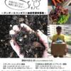 4/22,6/3 千石で森を作る(コンポスト講座のおしらせ)