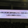 夢の続きへ(9月24日 井口資仁引退セレモニー)
