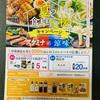 ニシナ×キッコーマン共同企画 夏の食卓応援キャンペーン 8/7〆