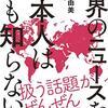 見て見ぬふり!日本の現代的鎖国を指摘する