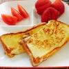 母の味!フレンチトースト