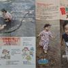 【ステッカー報告】我が子に、地域の子達に、ノビノビと遊べる環境を〜川崎市宮前区・冒険遊び場6箇所で