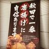 「ぱっぷや」で「焼肉から揚げ定食」