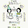 【PR】Team BOCCI2周年記念パーティーでお待ちしております!