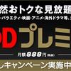 FOD(フジテレビオンデマンド)とは?独占配信タイトルは5000本以上!プレミアムコースなら最新ドラマまで見放題!!