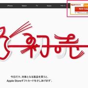 【お得】Appleの初売り(最大2.4万円還元)プラス「楽天リーベイツで5%ポイントバック」で激安に!