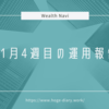 【Wealth Navi】お小遣い稼ぎに始めた11月4週目の運用報告【運用2週目】