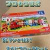 ブロックラボ「SLマンと123!すうじブロックセット」で数字の練習