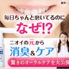 【薬用オーラクリスター・ゼロ】テレビCMでお馴染みのスプレーで3大口臭の原因を99.7%シャットアウト/健康グッズ・効果